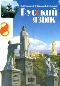 Русский язык 8 класс Быкова, Давидюк