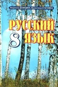Русский язык 8 класс Давидюк, Стативка