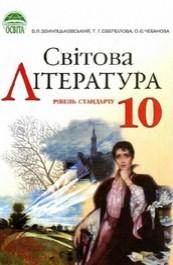 Світова література 10 клас. Звиняцьковський В.Я.