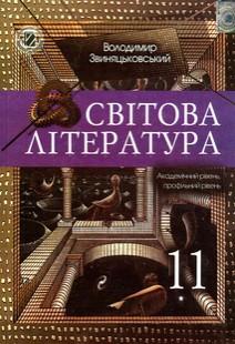 Світова література 11 клас Володимир Звиняцьковський