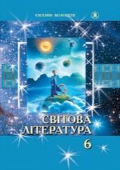 Світова література 6 клас Волощук