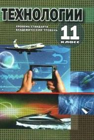 Технологии 11 класс А.М. Коберник, А.И. Терещук, О.Г. Гервас