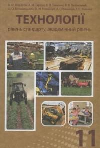 Технології 11 клас В.М. Мадзігон, А.М. Тарара, В.П. Тименко, В.В. Лапінський
