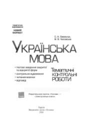 Тестові завдання, Українська мова 5-7 клас Омельчук