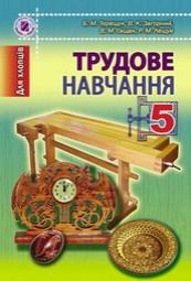 Трудове навчання 5 клас Терещук, Загорний (для хлопців)
