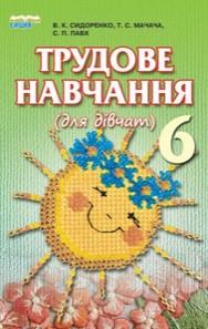 Трудове навчання 6 клас Сидоренко, Мачача (для дівчат)