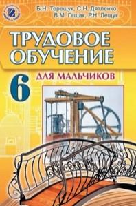 Трудовое обучение 6 класс Терещук, Дятленко (для мальчиков)