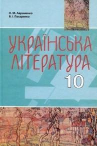 Українська література 10 клас. Авраменко, Пахаренко