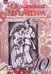 Українська література 10 клас. Семенюк, Ткачук, Слоньовська