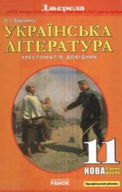 Українська література (Хрестоматія-довідник) 11 клас О.І. Борзенко
