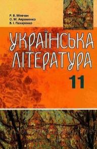 Українська література 11 клас Р.В. Мовчан, О.М. Авраменко, В.І. Пахаренко