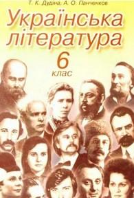 Українська література 6 клас Дудіна, Панченков