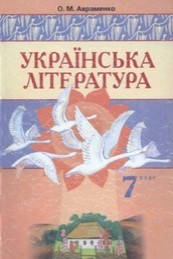 Українська література 7 клас Авраменко