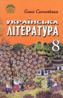 Українська література 8 клас Слоньовська