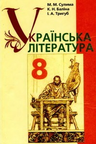 Українська література 8 клас Сулима, Баліна