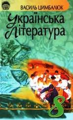 Українська література 8 клас Цимбалюк