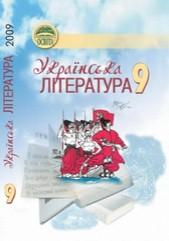 Українська література 9 клас. Ткачук М.П.