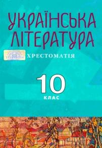 Українська література (Хрестоматія) 10 клас. Авраменко О.М.