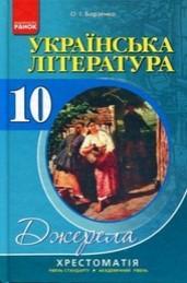 Українська література (Хрестоматія) 10 клас. Борзенко О.І.