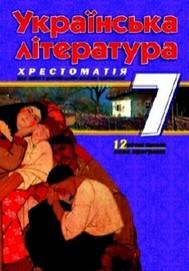 Українська література (Хрестоматія) 7 клас Паращич