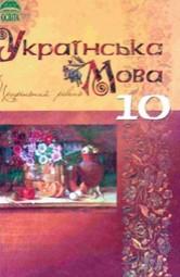 Українська мова 10 клас. Плющ М.Я.