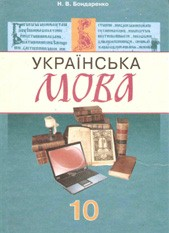 Українська мова 10 класс. Бондаренко Н. В.