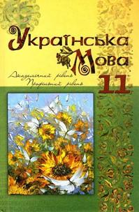 Українська мова 11 клас С.О. Караман, О.В. Караман, М.Я. Плющ, В.І. Тихоша