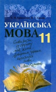 Українська мова 11 клас С.Я. Єрмоленко, В.Т. Сичова
