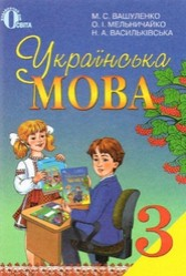 Українська мова 3 клас Вашуленко, Мельничайко