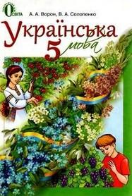 Українська мова 5 класс Ворон, Солопенко (рус.)