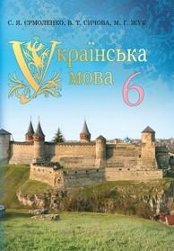 Українська мова 6 клас Єрмоленко, Сичова