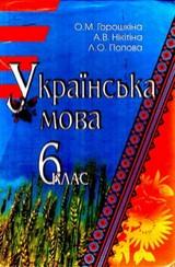 Українська мова 6 клас Горошкина, Нікітіна