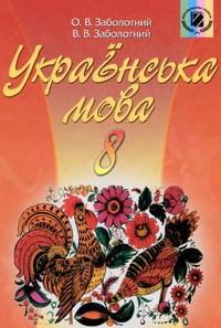 Українська мова 8 класс. О.В. Заболотний, В.В. Заболотний