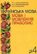 Українська мова, Мова і мовлення, Правопис 4 клас Хорошковська
