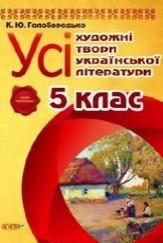 Усі художні твори української літератури 5 клас Голобородько