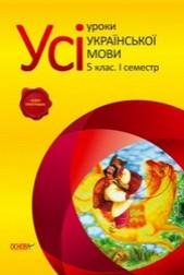 Усі уроки української мови 5 клас Голобородько (1 семестр)