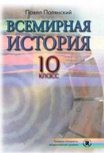 Всемирная история 10 класс. Полянский П.Б.