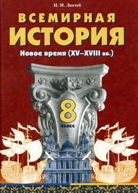 Всемирная история 8 класс Лихтей