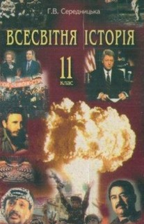Всесвітня Історія 11 клас Г.В. Середницька