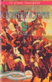 Всесвітня Історія 9 клас. Середницька Г.В.