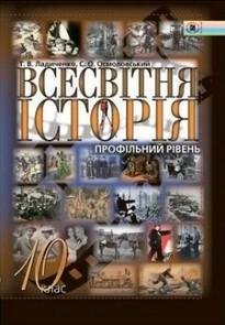 Всесвітня історія 10 клас. Ладиченко, Осмоловський