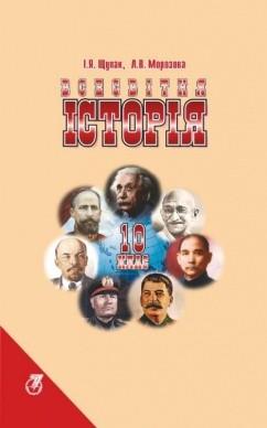 Всесвітня історія 10 клас. Щупак, Морозова