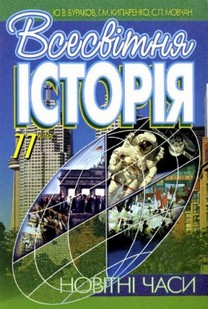 Всесвітня історія 11 клас Ю.В. Бураков, Г.М. Кипаренко, С.П. Мовчан