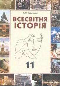 Всесвітня історія 11 клас Т.В. Ладиченко