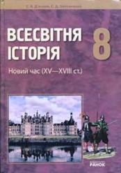 Всесвітня історія 8 клас Д'ячков, Литовченко