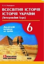 Дидактичні матеріали Всесвітня історія, Історія України 6 клас Охредько