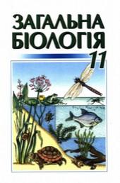 Загальна біологія 11 клас М.Є. Кучеренко, Ю.Г. Вервес, П.Г. Балан, В.М. Войціцький