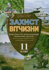 Захист Вітчизни 11 клас К.О. Пашко, І.М. Герасимів, Ю.П. Щирба, М.М. Фука