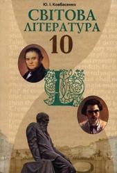 Світова література 10 клас. Ковбасенко Ю. І.