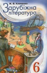 Зарубіжна література 6 клас Клименко